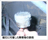The iron powder from the obstruction attached to a magnet